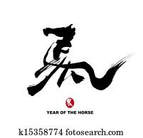 Horse Calligraphy, Chinese calligraphy. word for